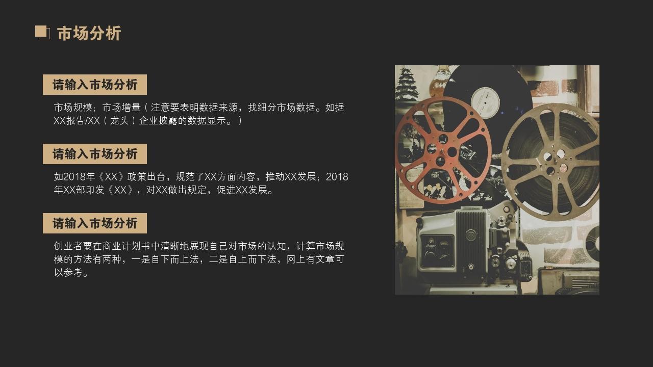 網紅孵化公司MCN文化傳媒行業商業計劃書PPT模板-市場分析