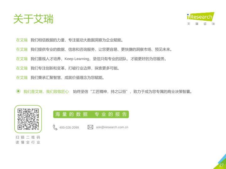 2019年中國KOL營銷策略白皮書-undefined