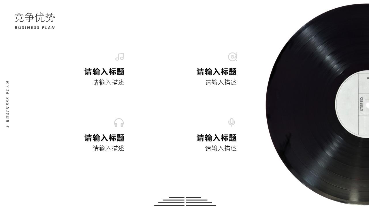 娛樂行業唱歌社交APP創業項目商業計劃書模板-競爭優勢