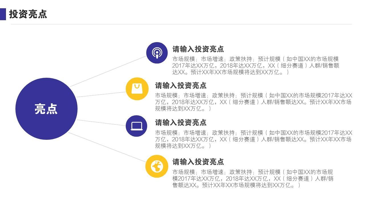 教育行業社交招聘企業服務商業計劃書PPT模版-投資亮點