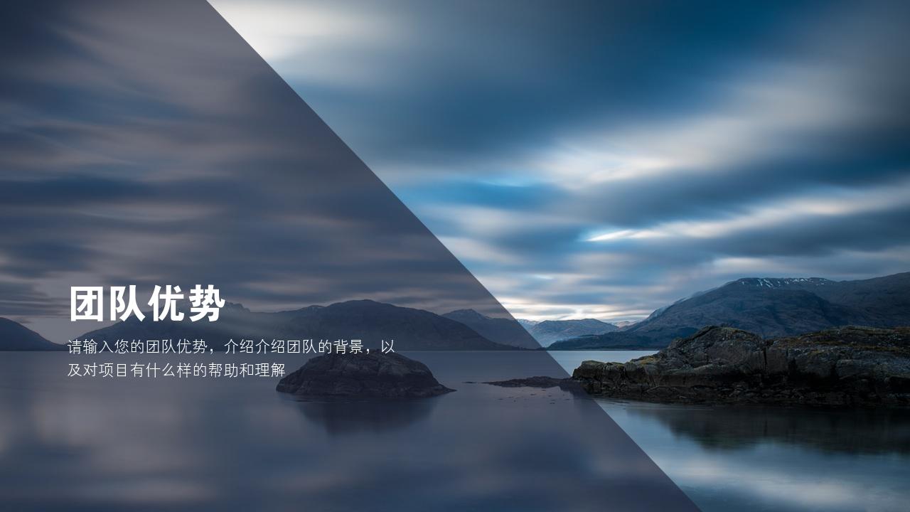 旅游風景歐美海報風完整商業計劃書PPT模版-團隊優勢