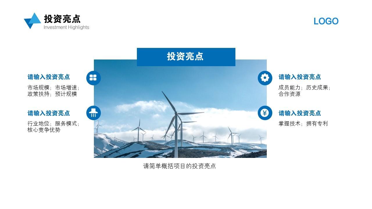 科技環保智能回收垃圾分類項目創業商業計劃書PPT模板-投資亮點