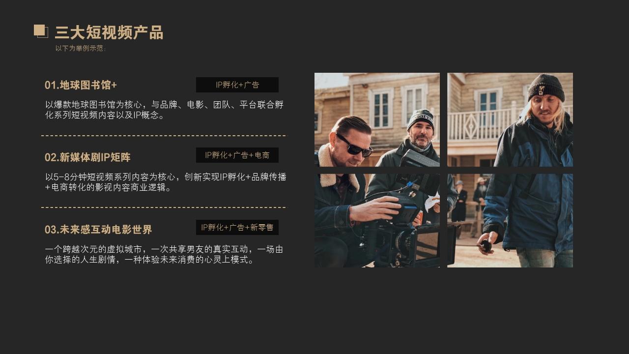 網紅孵化公司MCN文化傳媒行業商業計劃書PPT模板-三大短視頻產品