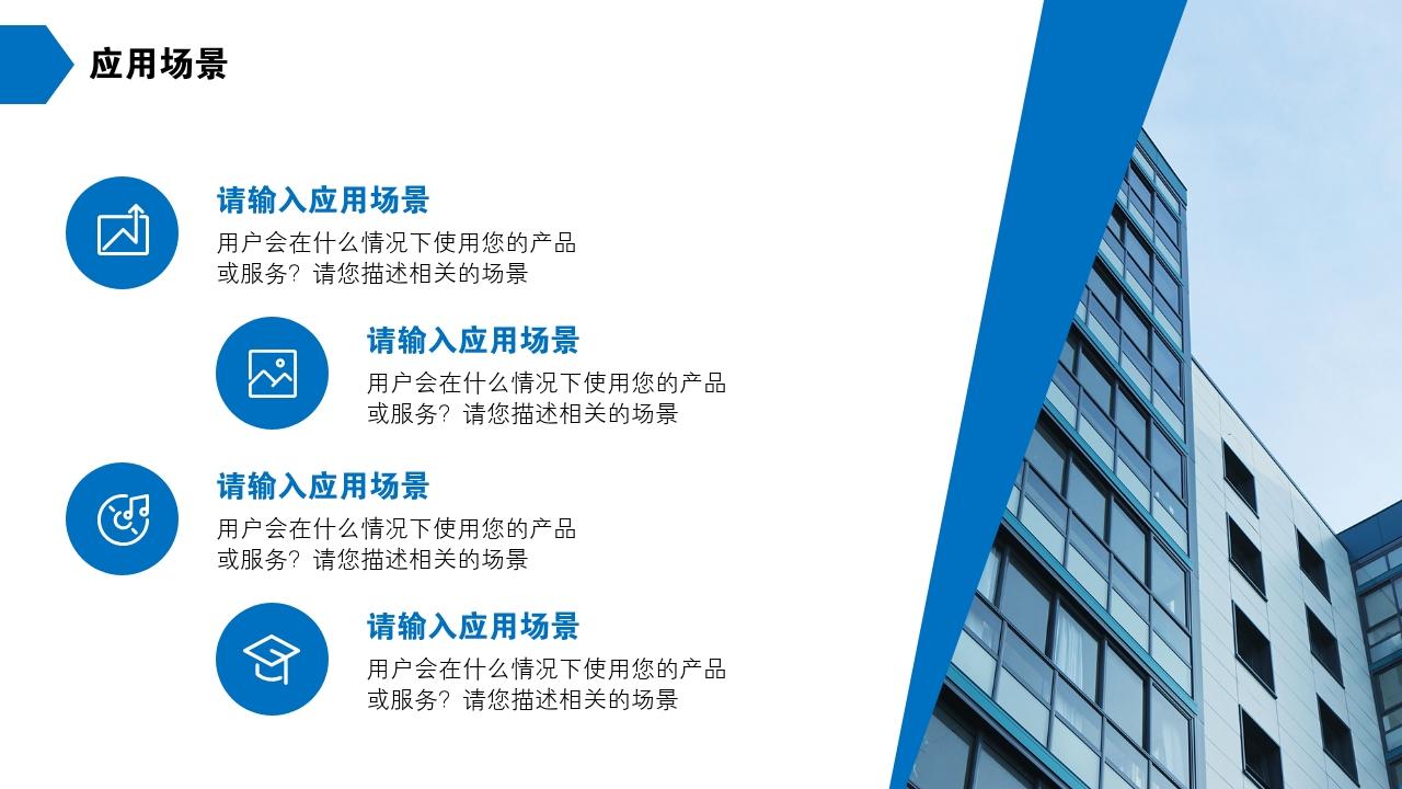 保險公司理財咨詢房地產公司完整商業計劃書PPT模版-應用場景
