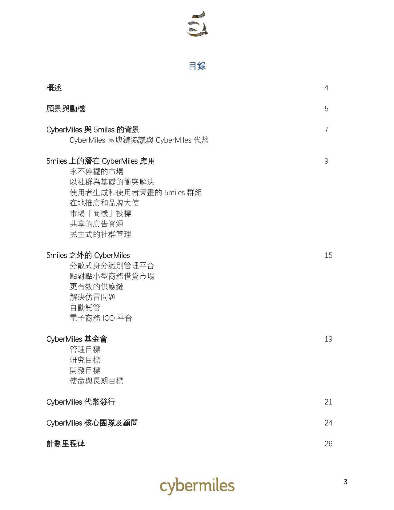 Cybermiles區塊鏈白皮書+電子商務-undefined