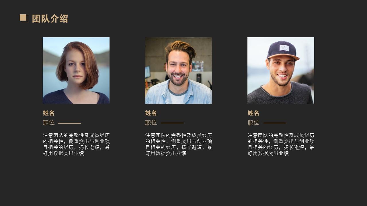 網紅孵化公司MCN文化傳媒行業商業計劃書PPT模板-團隊介紹