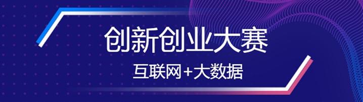 """瘋狂BP為2018年""""創客中國""""創新創業大賽提供技術支持"""