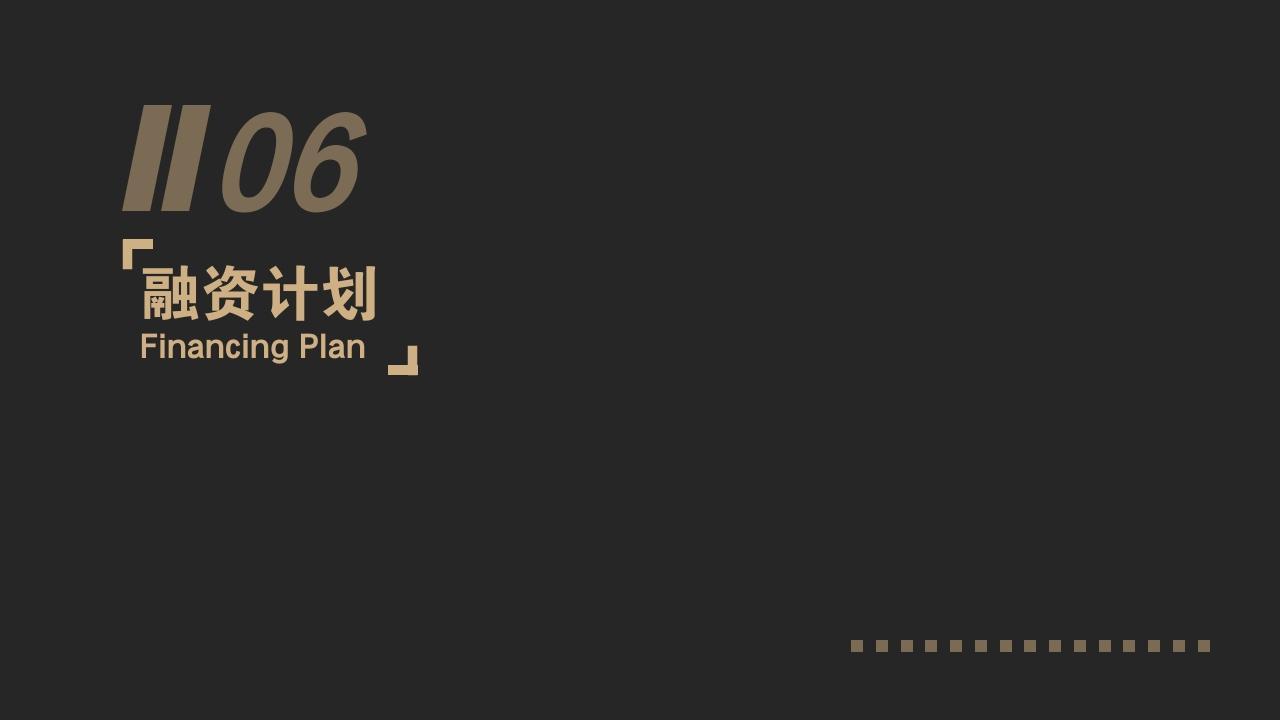 網紅孵化公司MCN文化傳媒行業商業計劃書PPT模板-融資計劃