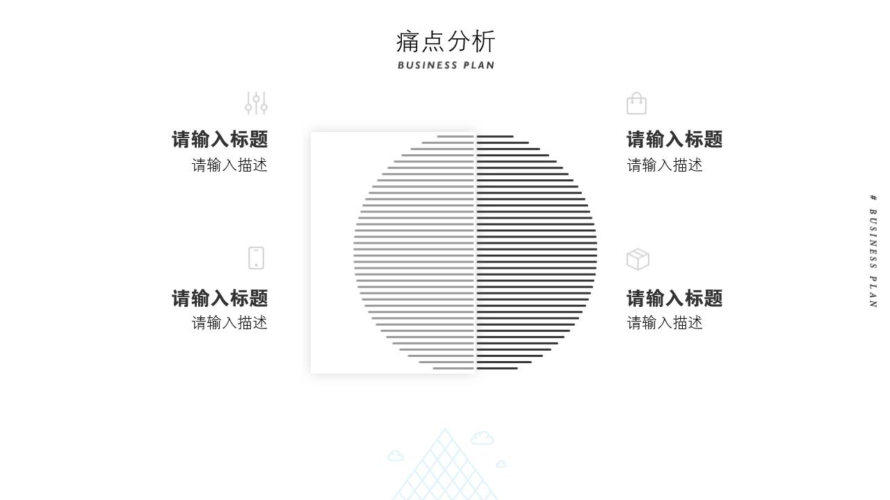 娛樂行業唱歌社交APP創業項目商業計劃書模板-痛點分析