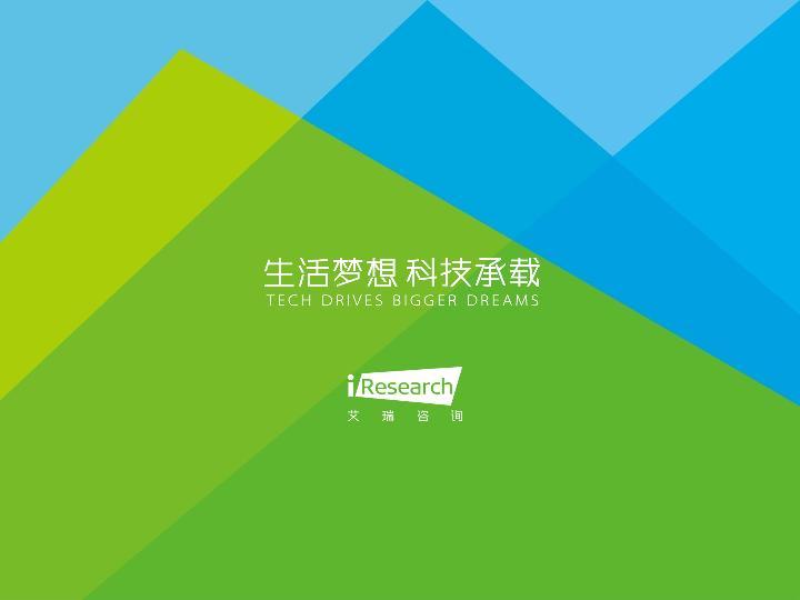餐飲行業最新研究報告:2018年中國智慧餐飲行業研究報告-undefined