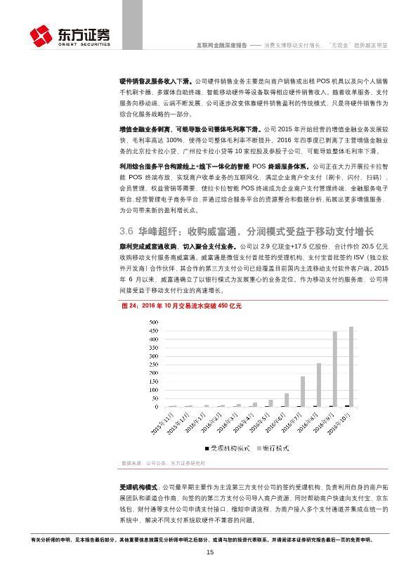 """移動出行行業:消費支撐移動支付增長,""""無現金""""趨勢-undefined"""