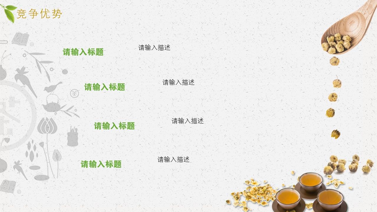 簡約茶藝古典文化中國風茶葉茶飲完整商業計劃書PPT模版-競爭優勢