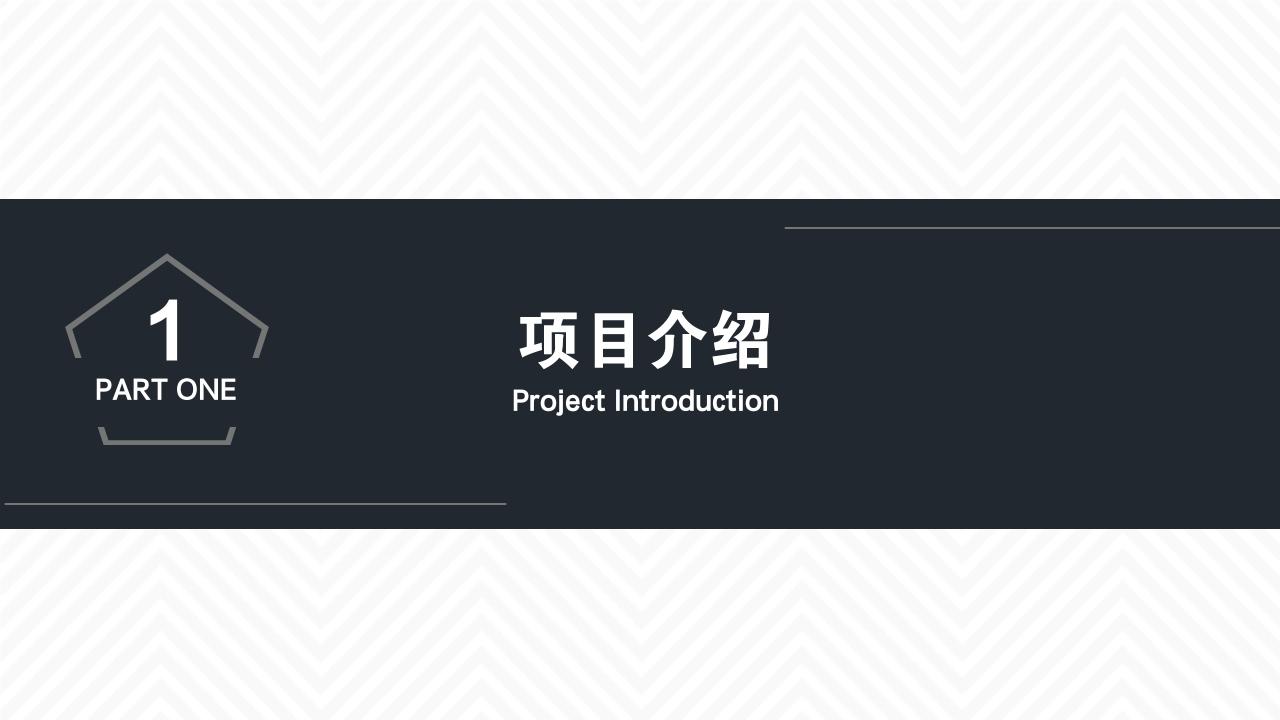 通用VR企業服務AR完整商業計劃書PPT模版-項目介紹
