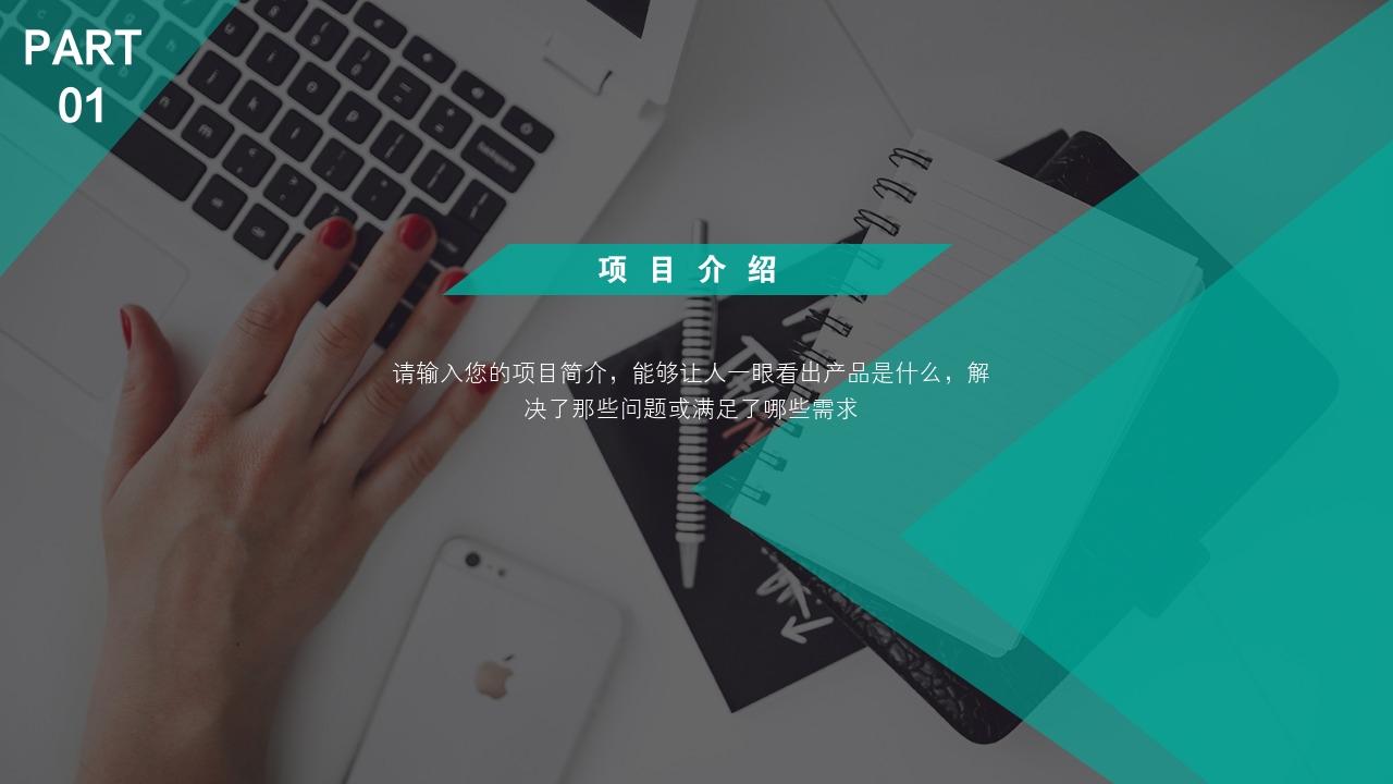 互聯網app工具類辦公軟件生活服務完整商業計劃書PPT模版-項目介紹